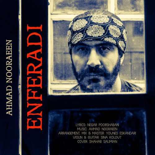 دانلود آهنگ جدید احمد نورایین بنام انفرادی