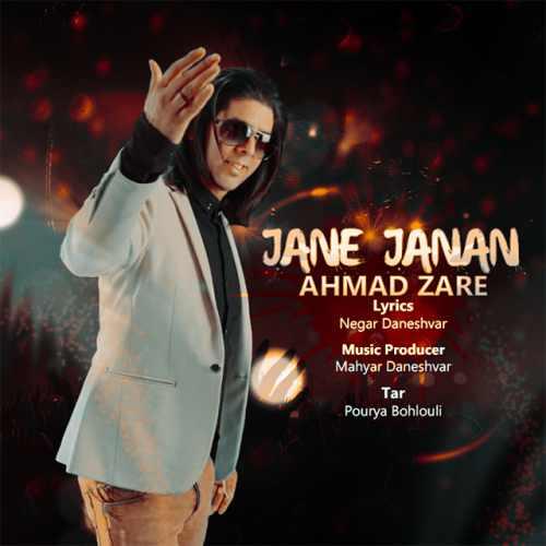 دانلود آهنگ جدید احمد زارع بنام جان جانان