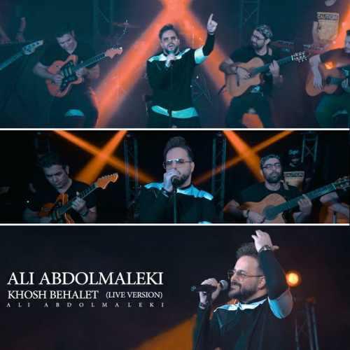 دانلود اجرای زنده آهنگ علی عبدالمالکی بنام خوش به حالت