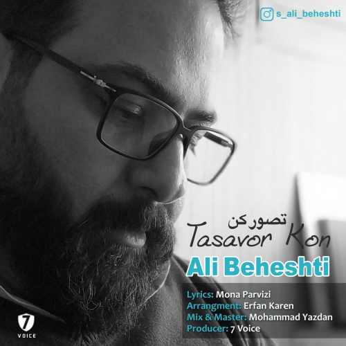 دانلود آهنگ جدید علی بهشتی بنام تصور کن