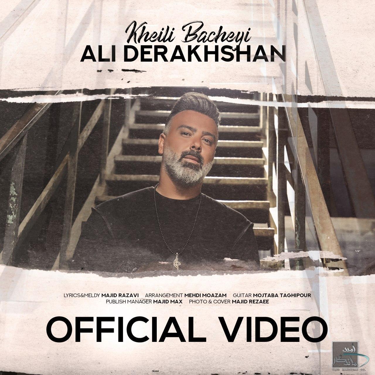 دانلود موزیک ویدیو جدید علی درخشان بنام خیلی بچه ای