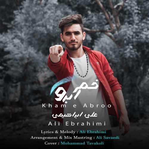 دانلود آهنگ جدید علی ابراهیمی بنام خم ابرو
