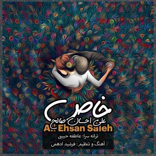 دانلود آهنگ جدید علی احسان صالح بنام خاص