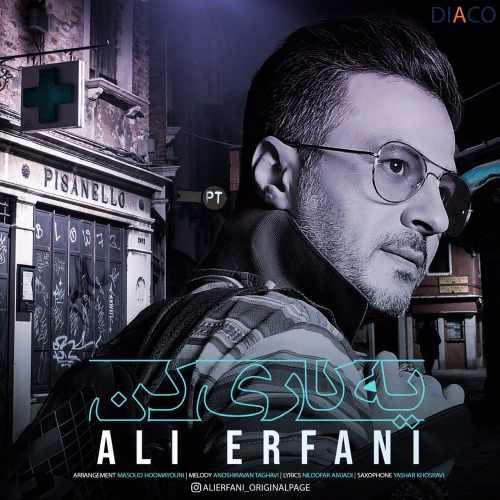 دانلود آهنگ جدید علی عرفانی بنام یه کاری کن