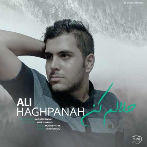 دانلود آهنگ جدید علی حق پناه بنام حلالم کن