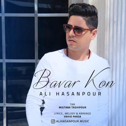 دانلود آهنگ جدید علی حسن پور بنام باور کن