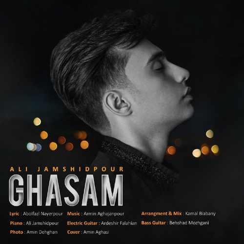 دانلود آهنگ جدید علی جمشیدپور بنام قسم