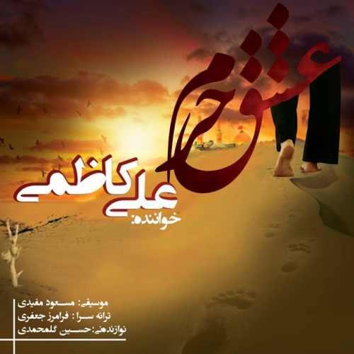 دانلود آهنگ جدید علی کاظمی بنام عشق حرم