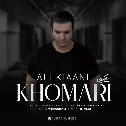 دانلود آهنگ جدید علی کیانی بنام خماری