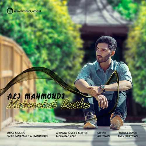 دانلود آهنگ جدید علی محمودی بنام مبارکت باشه