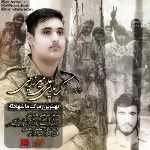 دانلود آهنگ جدید علی میرزایی بنام بهترین مرگ ما شهادته