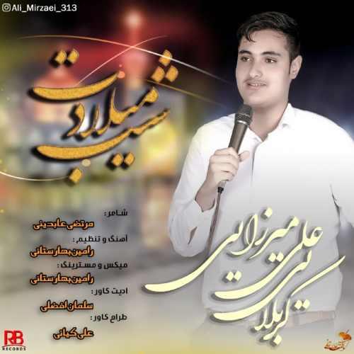دانلود آهنگ جدید علی میرزایی بنام شب میلادت