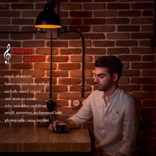 دانلود آهنگ جدید علی میرزایی بنام عاشق کش