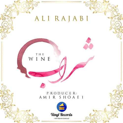 دانلود آهنگ جدید علی رجبی بنام شراب