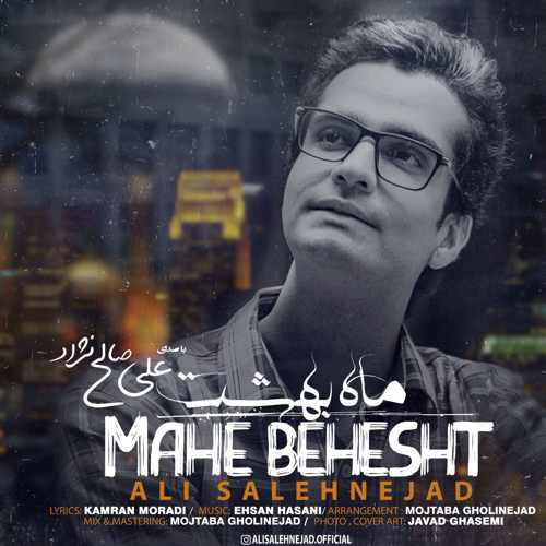 دانلود آهنگ جدید علی صالح نژاد بنام ماه بهشت