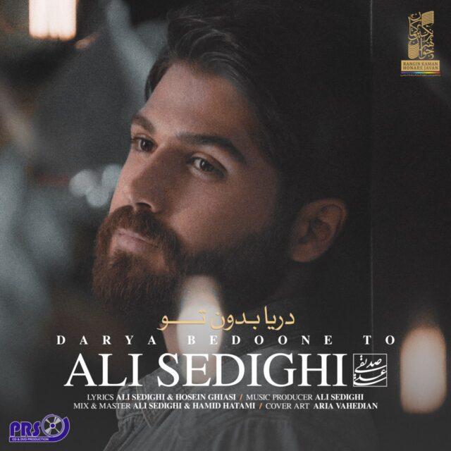 دانلود آهنگ جدید علی صدیقی بنام دریا بدون تو