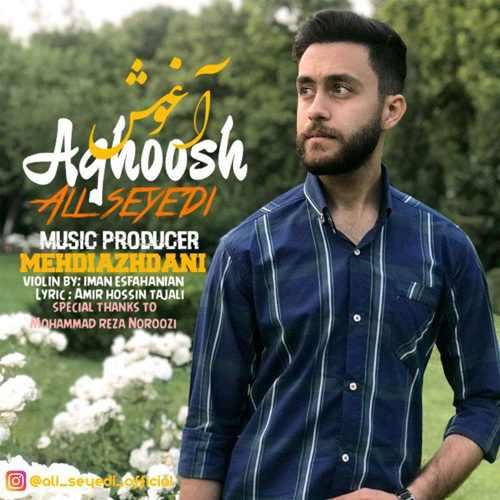 دانلود آهنگ جدید علی سیدی بنام آغوش