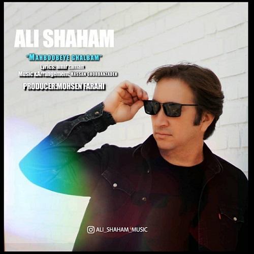 دانلود آهنگ جدید علی شهام بنام محبوبه ی قلبم