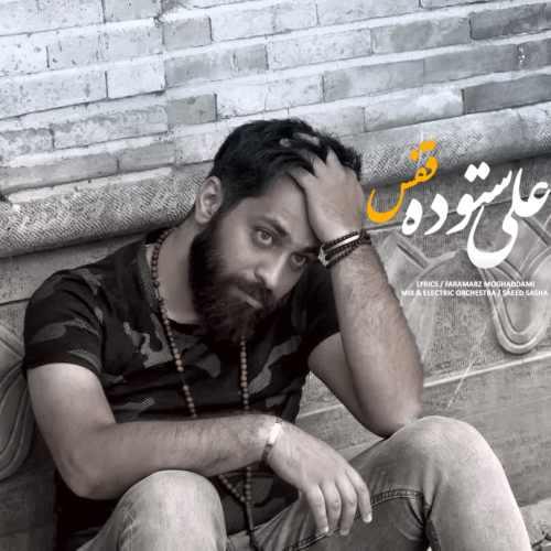 دانلود آهنگ جدید علی ستوده بنام قفس