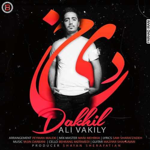 دانلود آهنگ جدید علی وکیلی بنام دخیل
