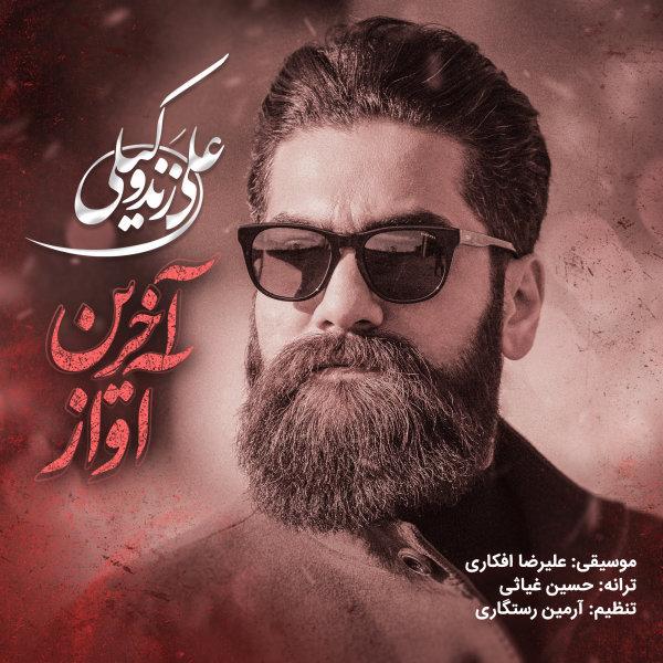 دانلود آهنگ جدید علی زند وکیلی بنام آخرین آواز