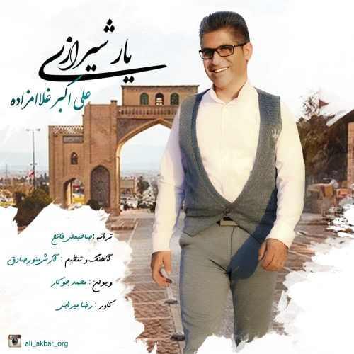 دانلود آهنگ جدید علی اکبر غلامزاده بنام یار شیرازی