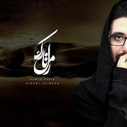 دانلود آهنگ جدید علی رضا اژدری بنام رمل تاریک