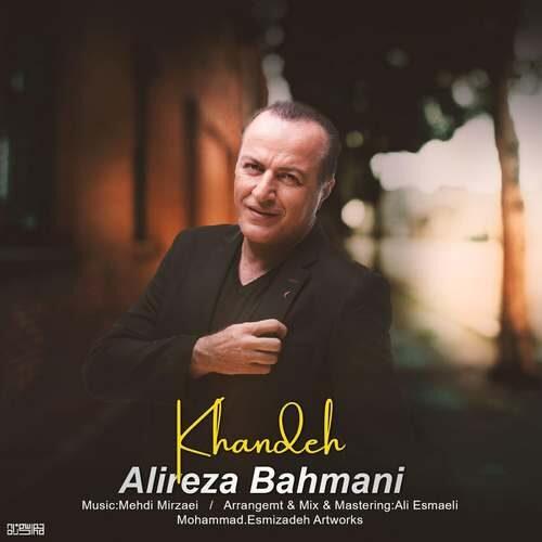 دانلود آهنگ جدید علیرضا بهمنی بنام خنده