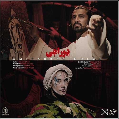 دانلود آهنگ جدید امیر عباس گلاب بنام دوراهی