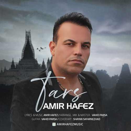 دانلود آهنگ جدید امیر حافظ بنام ترس