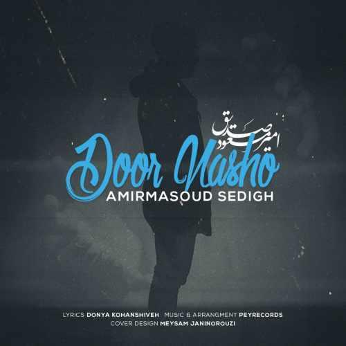 دانلود آهنگ جدید امیر مسعود صدیق بنام دور نشو