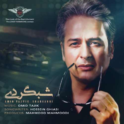 دانلود آهنگ جدید امیر تاجیک بنام شبگردی