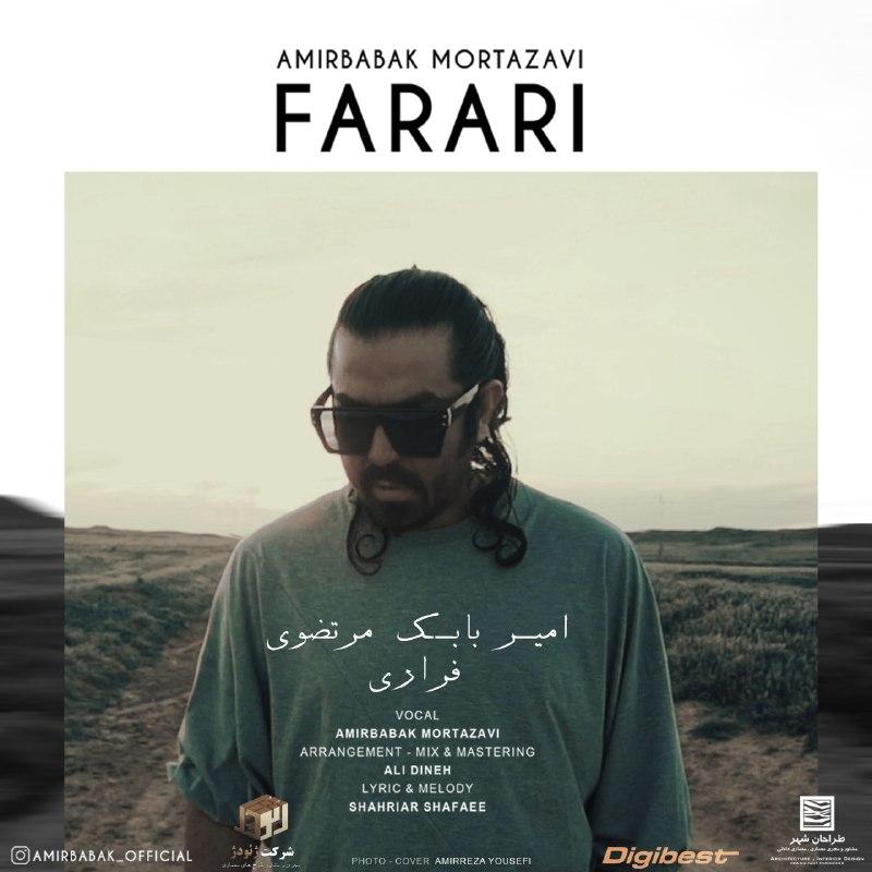 دانلود آهنگ جدید امیربابک مرتضوی بنام فراری