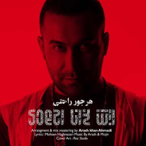 دانلود آهنگ جدید آرش خان احمدی بنام هر جور راحتی