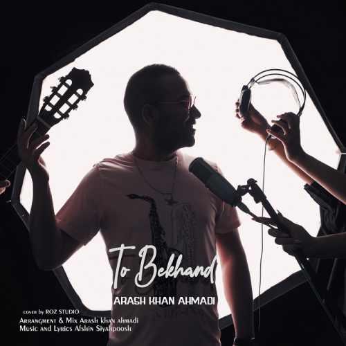 دانلود آهنگ جدید آرش خان احمدی بنام تو بخند
