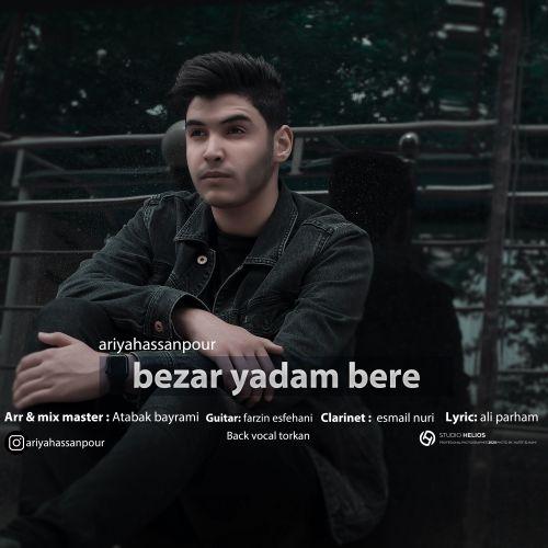 دانلود آهنگ جدید آریا حسن پور بنام بزار یادم بره