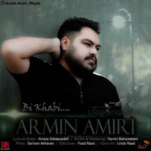 دانلود آهنگ جدید آرمین امیری بنام بی خوابی