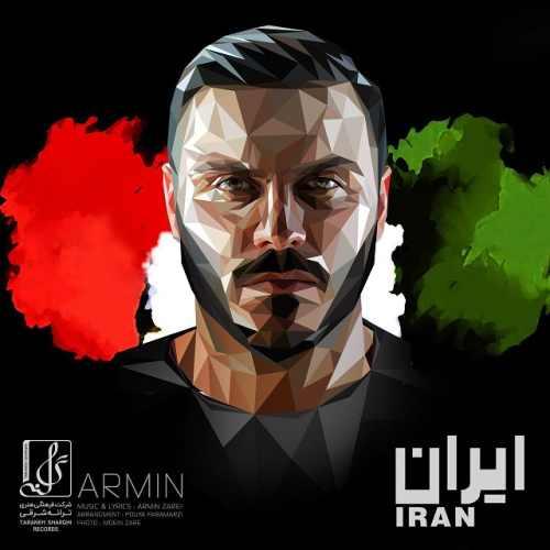 دانلود آهنگ جدید آرمین بنام ایران