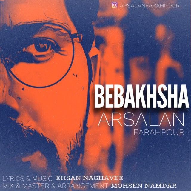 دانلود آهنگ جدید ارسلان فرح پور بنام ببخشا