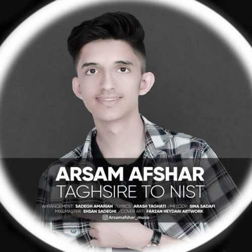 دانلود آهنگ جدید آرسام افشار بنام تقصیر تو نیست