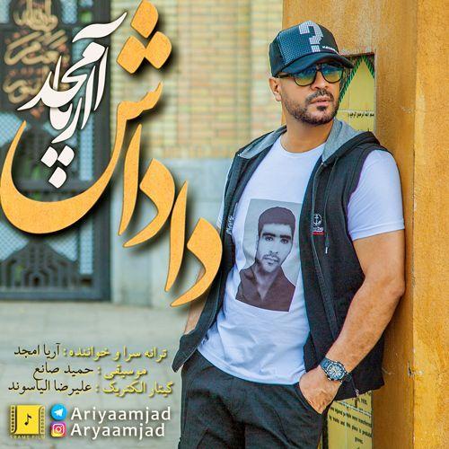 دانلود آهنگ جدید آریا امجد بنام داداش
