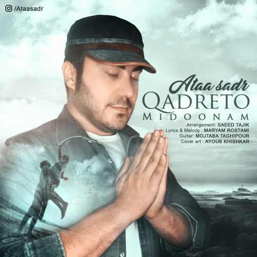 دانلود آهنگ جدید عطا صدر بنام قدرتو میدونم