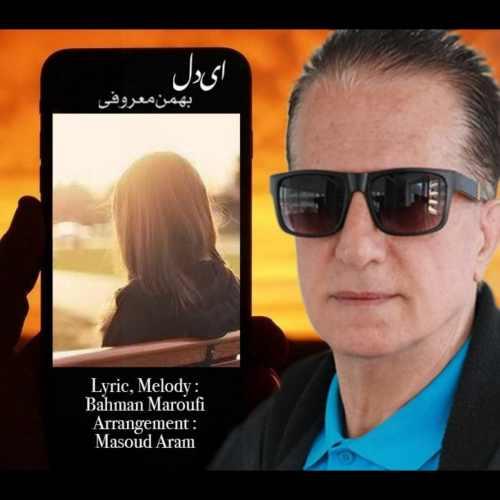 دانلود آهنگ جدید بهمن معروفی بنام ای دل