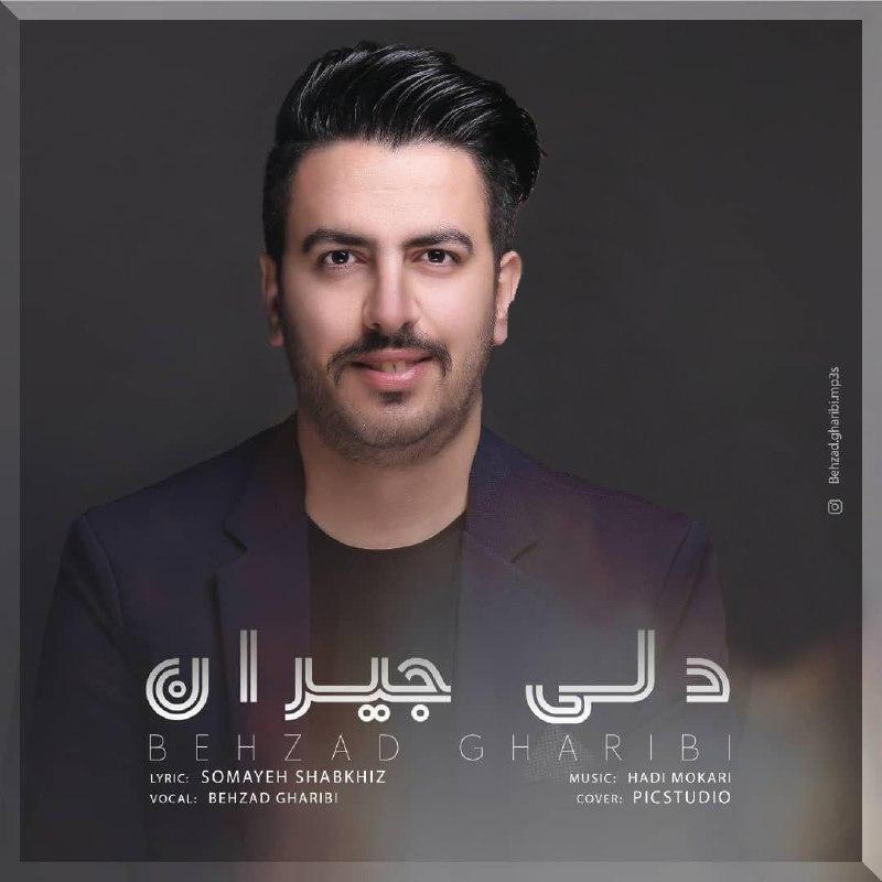 دانلود آهنگ جدید بهزاد قریبی بنام دلی جیران