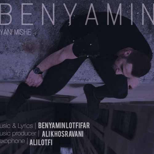 دانلود آهنگ جدید بنیامین بنام یعنی میشه