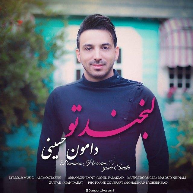 دانلود آهنگ جدید دامون حسینی بنام لبخند تو