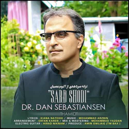 دانلود آهنگ جدید دکتر دن سباستین سن بنام سرد شدی