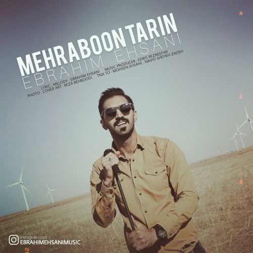 دانلود آهنگ جدید ابراهیم احسانی بنام مهربون ترین