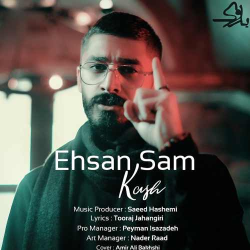 دانلود آهنگ جدید احسان سام بنام کاش