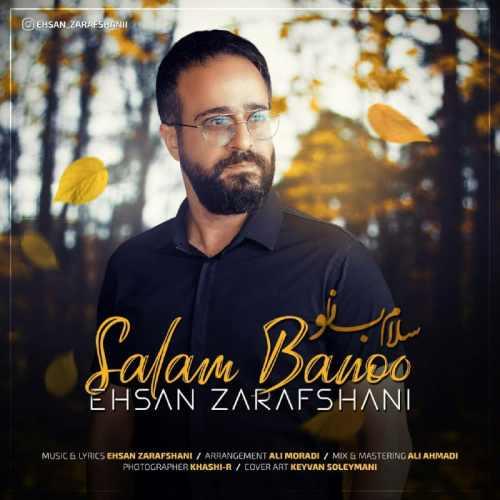دانلود آهنگ جدید احسان زرافشانی بنام سلام بانو